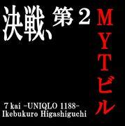 UNIQLO・402→1188 池袋東口店