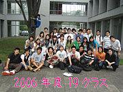 06年度SFCクラス19
