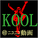 KOOL【ニコニコ歌い手】