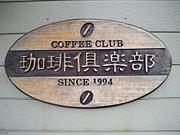 珈琲倶楽部(丸亀)