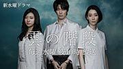 水曜ドラマ『雲の階段』