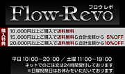 On line shop【Flow-Revo】