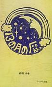 山田みき著「13の月の暦」