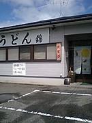 うどん錦(にしき)