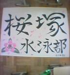 ☆桜塚高校水泳部☆