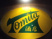 Tomita酒店