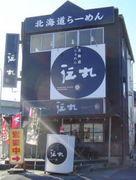 伝丸〜八王子インター店〜