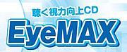 〜聴く視力向上〜EyeMAX