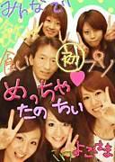 ☆保土ヶ谷バレー部F25〜☆