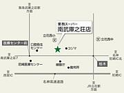 業務スーパー南武庫之荘