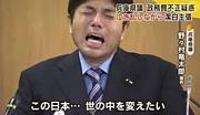 野々村竜太郎兵庫県議FC