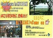 ロトハウス〜宮崎のゲストハウス
