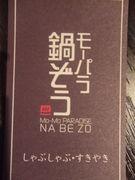 モーパラ鍋ぞう立川北店