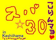 スパ☆30 香椎浜店
