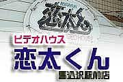 ビデオハウス恋太くん mixi店