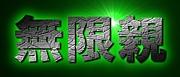 【大阪】麻雀サークル『無限親』