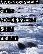 日本名水百選を極める☆