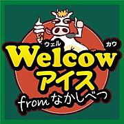 Welcowアイスfromなかしべつ