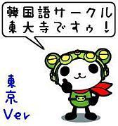 東京 韓国語勉強サークル