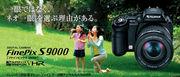 FinePix S9000/S9100