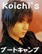 KOICHI's ブートキャンプ