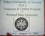 オレゴンサマープログラム2002