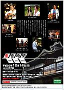 2008.12.14「座・音時間」