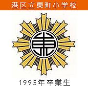 東町小学校1995年卒業生(1982生)