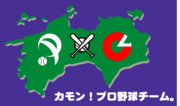 四国のプロ野球チームを作ろう!