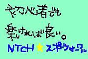 ☆NCTHスポーツサークル☆