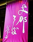 支那そば【なかじま】in高崎