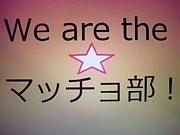 We are the マッチョ部!