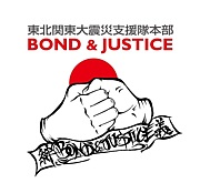 BOND&JUSTICE