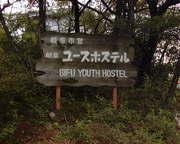 岐阜ユースホステル-野村-