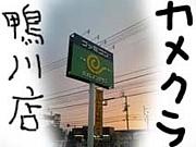 カメクラ鴨川店