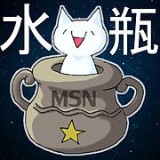 MSNチャット みずがめ座