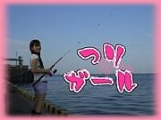 釣りガール(釣女)