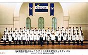 関西学院グリークラブ第111代