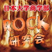 日大商学部ROCK研究会