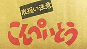 ☆SKA族
