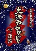 大学合同公演2012@福岡