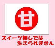 スイーツ倶楽部☆  -関西-