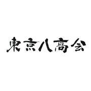 東京八高会
