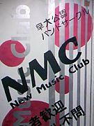 NMCに惚れこんでしまた〜2009