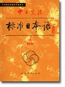 在中国日語老師