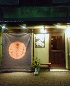 東京ガンモ