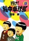 集まれ☆稲田中卒業生!!