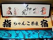 ちゃんこ茶屋 指宿(東あずま)