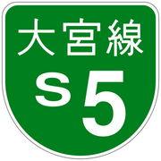 首都高速S5埼玉大宮線