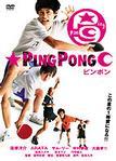 PING☆PONG 最高↑(ピンポン)